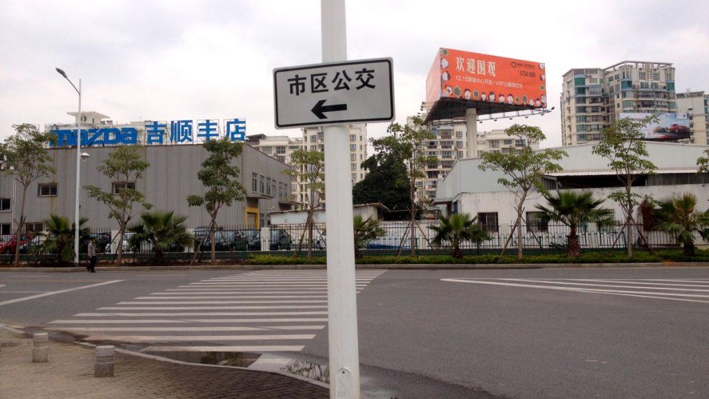 Inte lätt att förstå alla skyltar i Xiamen ...